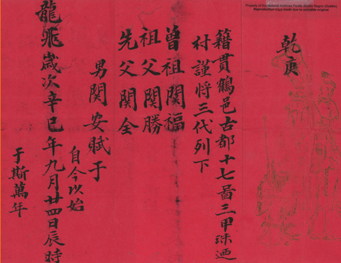 Lee Shee Red Marriage Paper