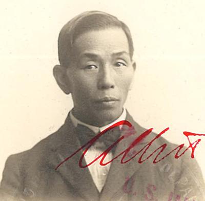 Chin Wong Kee, Form 430 photo 1920;